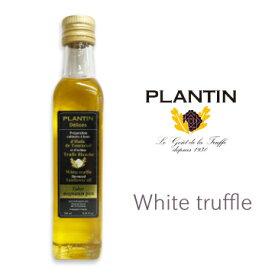 プランタン社 フランス産 白トリュフオイル 250ml [White truffle]【オイル 油 トリュフ】《あす楽》《送料無料》