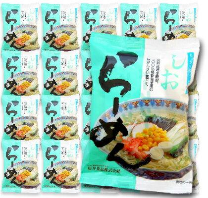 桜井食品 しおらーめん 99g × 20袋入 【ラーメン 塩 即席麺 即席ラーメン インスタント 無添加】《あす楽》