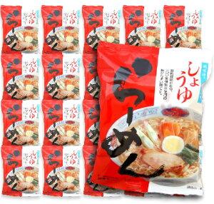 桜井食品 しょうゆらーめん 99g × 20袋入 【ラーメン 醤油 即席麺 即席ラーメン インスタント 無添加】《あす楽》