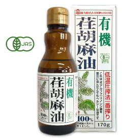 有機JAS 紅花食品 有機 荏胡麻油(えごま油) 170g