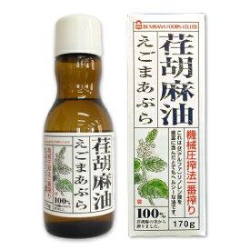 紅花食品 荏胡麻油(えごま油) 170g