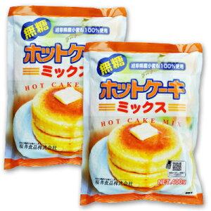 桜井食品 ホットケーキミックス(無糖) 400g お得な2袋セット 【ホットケーキ 無添加】