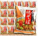 桜井食品 液体ソース焼きそば (フライ麺) 114g × 20袋入 【やきそば 焼そば やきそば ソース焼きそば】《あす楽》