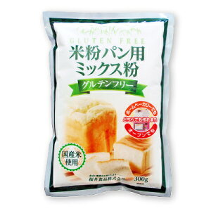 桜井食品 米粉パン用ミックス粉 300g 【米粉 グルテンフリー パン粉】《あす楽》《メール便選択可》《ポイント消化に!》