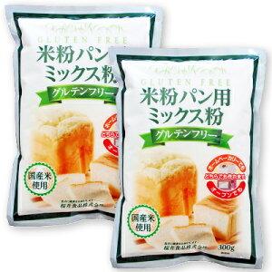 桜井食品 米粉パン用ミックス粉 300g × 2袋セット 【米粉 グルテンフリー パン粉】《メール便で送料無料》