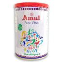 ピュア ギー アムール 1L (1000ml)[Amul Pure Ghee]【澄ましバター バター インディアンギー】《あす楽》