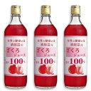ざくろジュース果汁100% 720ml × 3本セット [野田ハニー]【ザクロ 石榴 無着色 無香料 瓶 ビン】《あす楽》