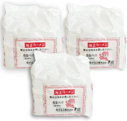 桜井食品 純正ラーメン 5食入り × 3袋セット 【ラーメン らーめん 即席麺 即席ラーメン インスタント 無添加】《あす楽》
