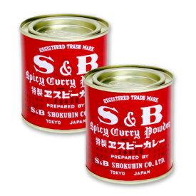 S&B 赤缶 カレー粉 84g × 2缶セット [ヱスビー食品]【S&Bスパイス 特製エスビーカレー カレーパウダー 純カレー カレー粉】