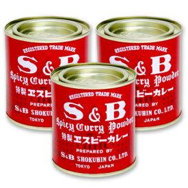 S&B 赤缶 カレー粉 84g × 3缶セット [ヱスビー食品]【S&Bスパイス 特製エスビーカレー カレーパウダー 純カレー カレー粉】