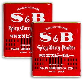 《送料無料》 S&B 赤缶 カレー粉 2kg (2000g)× 2缶セット [ヱスビー食品]