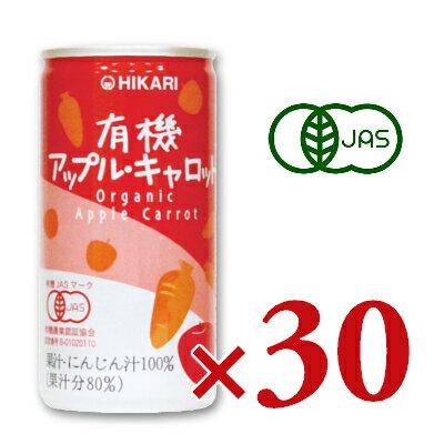 ヒカリ 有機アップル・キャロット 190g缶 × 30本 [光食品 有機JAS]【りんごジュース にんじんジュース 野菜ジュース 有機 オーガニック 無添加】《あす楽》