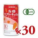 ヒカリ 有機アップル・キャロット 190g缶 × 30本 [光食品 有機JAS]【りんごジュース にんじんジュース 野菜ジュー…