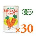 ヒカリ 有機にんじんジュース 160g缶 × 30本 [光食品 有機JAS]【にんじんジュース 野菜ジュース ニンジン 人参 有機 オーガニック 無添加】《あす楽》
