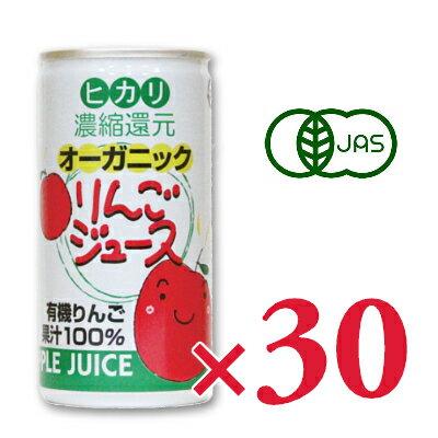 ヒカリ オーガニックりんごジュース 190g缶 × 30本 [光食品 有機JAS]【りんごジュース アップルジュース リンゴ 林檎 有機 オーガニック 無添加】《あす楽》