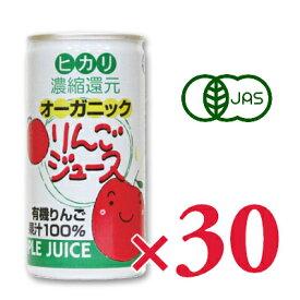 《送料無料》ヒカリ オーガニックりんごジュース 190g缶 × 30本 [光食品 有機JAS]