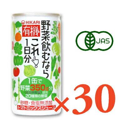 ヒカリ 有機野菜飲むならこれ!1日分 190g缶 × 30本 [光食品 有機JAS]【野菜ジュース ミックスジュース 野菜 有機 オーガニック 無添加】《あす楽》