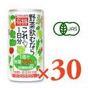 ヒカリ 有機野菜飲むならこれ!1日分 190g缶 × 30本 [光食品 有機JAS]【野菜ジュース ミックスジュース 野菜 有機 …