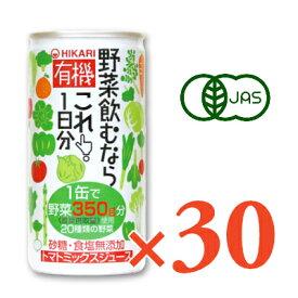 《送料無料》ヒカリ 有機野菜飲むならこれ!1日分 190g缶 × 30本 [光食品 有機JAS]