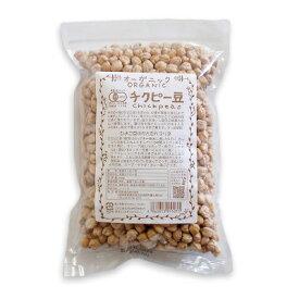桜井食品 オーガニック チクピー豆 500g [有機JAS]【有機 ひよこ豆 ガラバンゾー ガルバンゾ チェーチ 無添加】