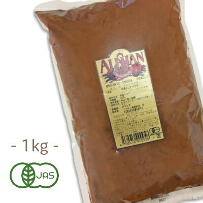 アリサン ココア (無糖) 1kg 有機JAS 【有機 オーガニック ピュア 純ココア 粉末 パウダー 無添加 ALISHAN 1000g】《あす楽》