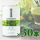 サンスター 健康道場 青汁 缶 160g × 30本入り 【ケース販売】《あす楽》