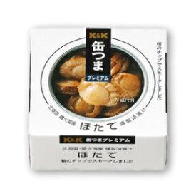 K&K 缶つまプレミアム 北海道噴火湾産ほたて 燻製油漬け 55g 【缶つま 缶詰 KK ほたて 帆立 つまみ】《ポイント消化に!》