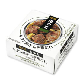 K&K 缶つま 牛タン焼き ねぎ塩だれ 60g 【缶つま 缶詰 KK 牛タン 塩だれ つまみ】《あす楽》《ポイント消化に!》