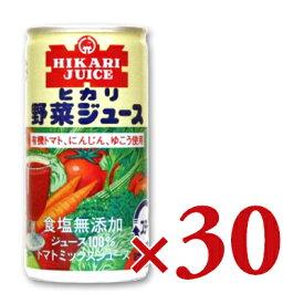 ヒカリ 野菜ジュース 食塩無添加 190g缶 × 30本 トマト・にんじん・ゆこう使用 [光食品]《あす楽》
