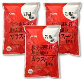 《送料無料》 ユウキ食品 化学調味料無添加のガラスープ 700g × 3袋セット (顆粒)[youki]【中華だし がらスープ 鶏ガラ 鶏がら】《あす楽》