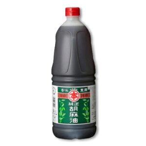 竹本油脂 マルホン 純正胡麻油 1650g(赤)【ごま油 ゴマ油 胡麻油 業務用 ペット】