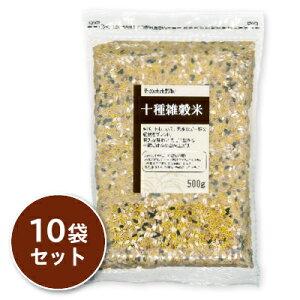 《送料無料》 十種雑穀米 500g お得な10袋セット [ライスアイランド]