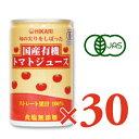ヒカリ 旬の実りをしぼった 国産有機トマトジュース 食塩無添加 160g缶 × 30本 [光食品 有機JAS]【野菜ジュース ト…
