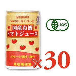 《送料無料》ヒカリ 旬の実りをしぼった 国産有機トマトジュース 食塩無添加 160g缶 × 30本 [光食品 有機JAS]