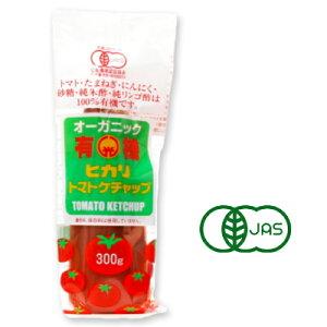 ヒカリ 有機トマトケチャップ 300g (チューブ)[光食品 有機JAS]【有機 オーガニック トマト ケチャップ 無添加】《あす楽》《ポイント消化に!》