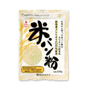 タイナイ 新潟産 米パン粉 120g 【米粉 グルテンフリー パン粉 国産 国内産】《あす楽》《メール便選択可》《ポイント消化に!》