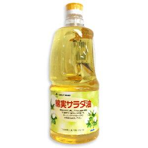 岡村製油 綿実サラダ油 1380g [パセリ印]【綿実油 サラダ油 お徳用 業務用】