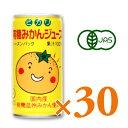 ヒカリ 有機みかんジュース 190g × 30缶 (シーズンパック)[光食品 有機JAS]【オレンジジュース ミカンジュース 果実 オーガニック 無添加】《あす楽》《送料無料》