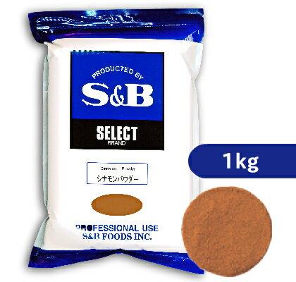 S&B セレクトスパイス シナモン パウダー 1kg (1000g) 袋 [ヱスビー食品]【シナモン粉末 Cinnamon 肉桂 スパイス エスビー 業務用】《あす楽》