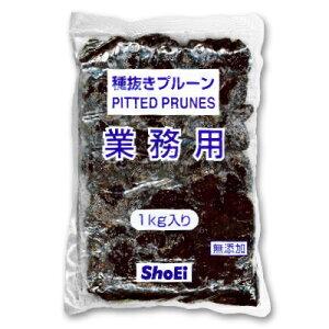 業務用 種抜き プルーン 1kg (1000g) [正栄食品]【無添加 ドライフルーツ 種ぬき 正栄 お徳用】