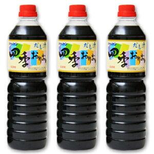 四季おりおり 1L(1000ml) × 3本 [竹林 タケバヤシ]【だし だし汁】《あす楽》