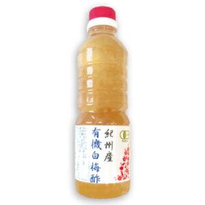 竹内農園 有機白梅酢 500ml [有機JAS]【紀州産 梅酢 無添加】