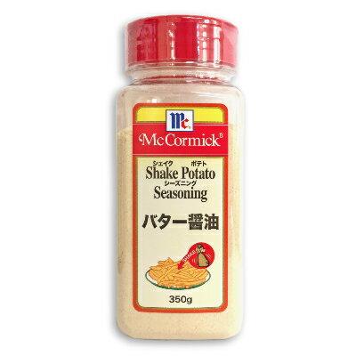 マコーミック ポテトシーズニング バター醤油 350g [ユウキ食品 youki]【MC バター醤油 ポテト シーズニング シェイクポテト 有紀食品】《あす楽》