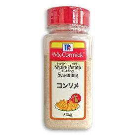 マコーミック ポテトシーズニング コンソメ 350g [ユウキ食品 youki]【MC ポテト シーズニング シェイクポテト 有紀食品】