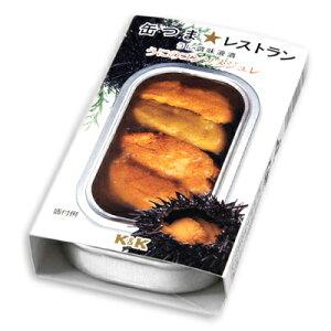 K&K 缶つまレストラン うにのコンソメジュレ 65g 【缶つま 缶詰 KK うに ウニ 雲丹 つまみ】《あす楽》