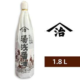 小原 湯浅醤油 1.8L (1800ml) <再仕込しょうゆ>[小原久吉商店 ヤマジ]【二度仕込み 醤油 しょうゆ 一升瓶】