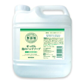 ミヨシ石鹸 無添加 せっけん 泡のハンドソープ 3L (3000mL)[MIYOSHI]【石鹸 石けん 手洗い 業務用 お徳用 詰替 詰め替え 日本製】