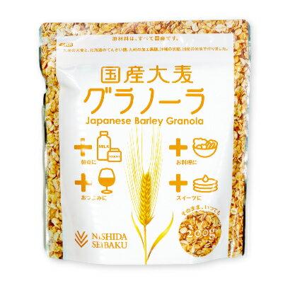 西田精麦 国産大麦グラノーラ 200g 【大麦 国産 無添加 シリアル】《あす楽》