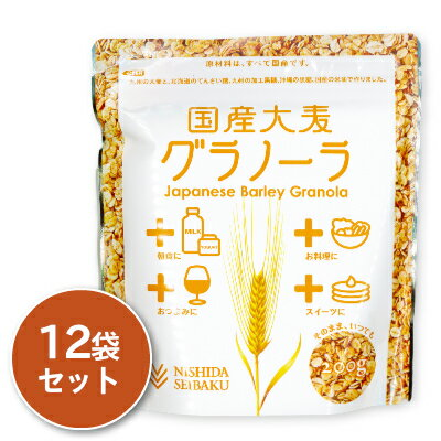 西田精麦 国産大麦グラノーラ 200g × 12袋 【大麦 国産 無添加 シリアル まとめ買い お徳用】《あす楽》《送料無料》