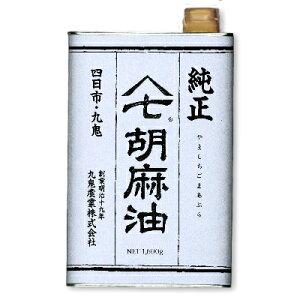 九鬼 ヤマシチ純正胡麻油 1600g 缶 [九鬼産業]【ヤマシチ ゴマ油 ごま油 胡麻油】